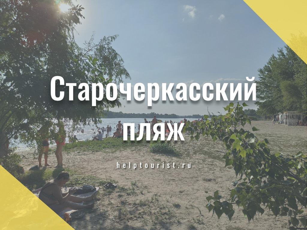 Старочеркасская пляж