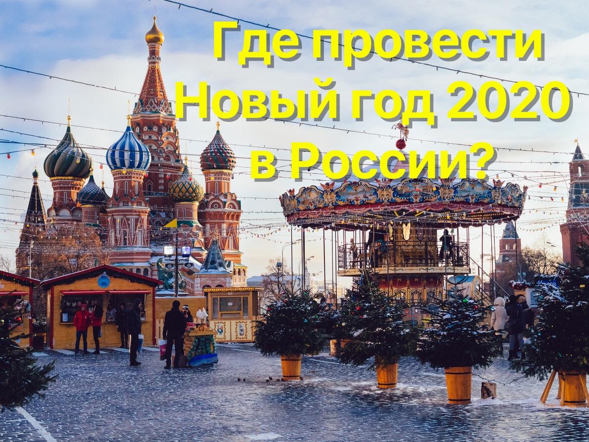 Где провести Новый год 2020 в России?
