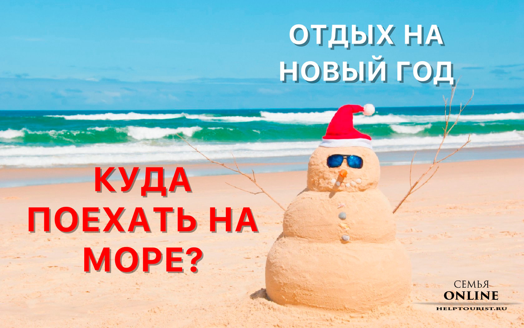 Отдых на Новый год: куда поехать на море?