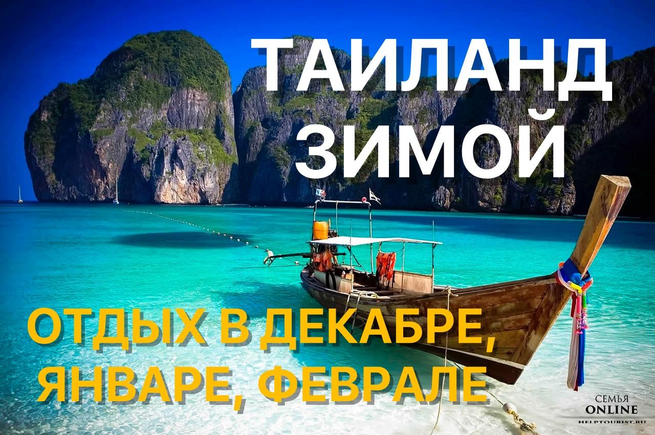 Таиланд зимой: отдых в декабре, январе, феврале