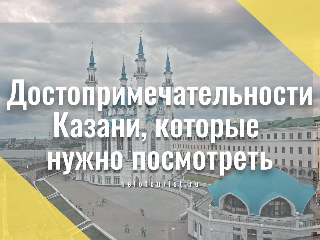 Достопримечательности Казани, которые нужно посмотреть