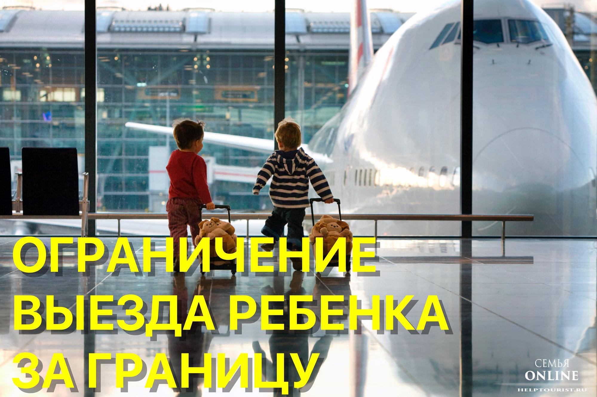 Ограничение выезда ребенка за границу