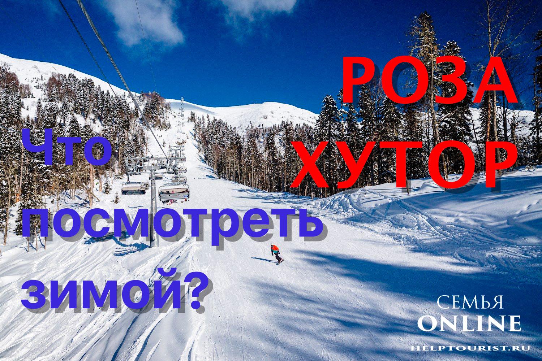 Роза Хутор зимой: что посмотреть?