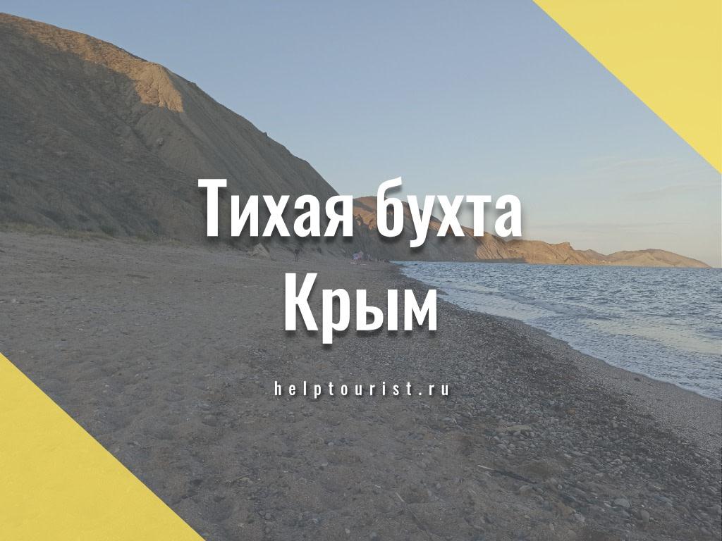 Тихая бухта. Крым